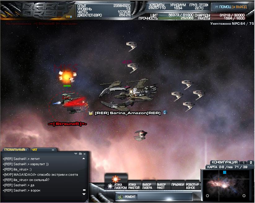 Скриншоты из игры DarkOrbit.
